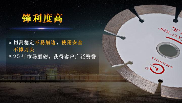 昌利114干切王