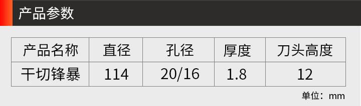 114干切霸王_03.jpg