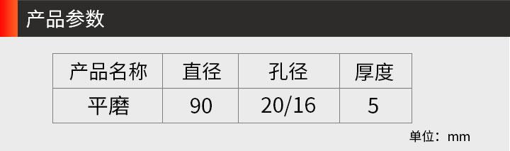 90平磨_03.jpg
