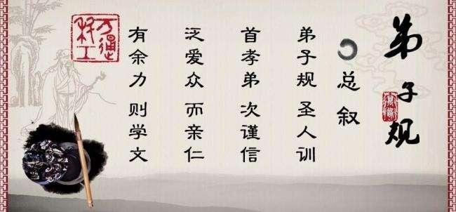 弟子规(总叙图).jpg