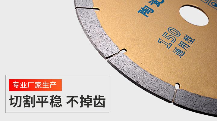陶瓷王子瓷砖切割片
