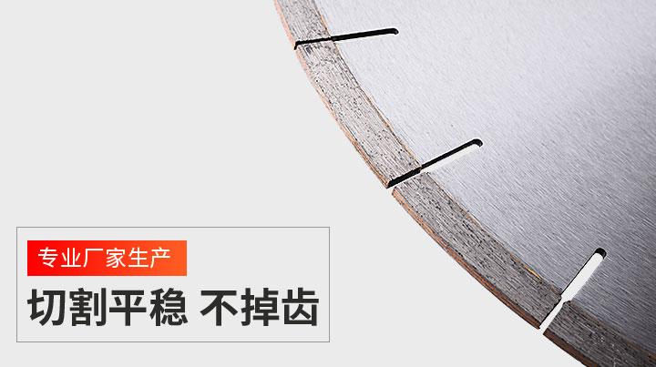 昌利瓷砖切割片