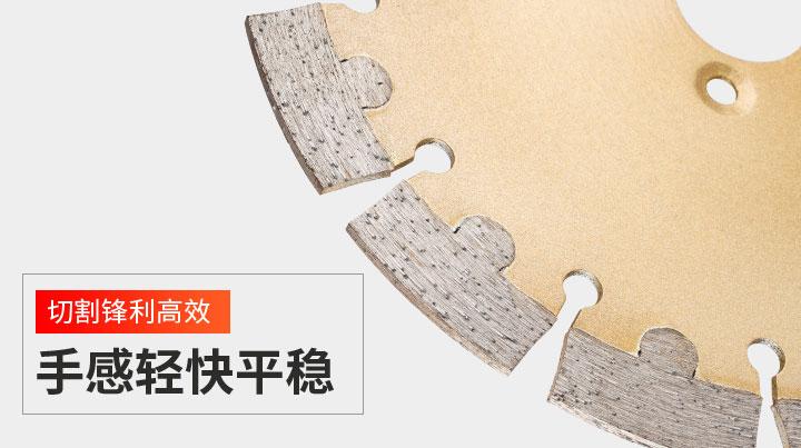 石材切割机切割片